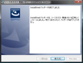 sourcenext_free_014.png