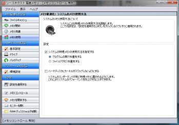 sourcenext_free_022.png