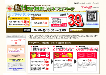 yahoo_shopping_2010_0819_001.png