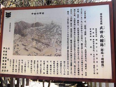 武田氏館跡