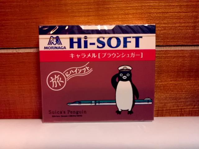 森永キャラメルハイソフト02
