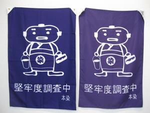 ツイル本染紫2