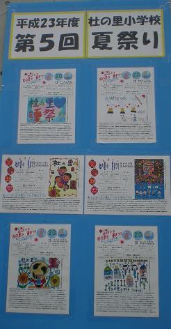 夏祭りポスターコンクールの優秀作品も展示