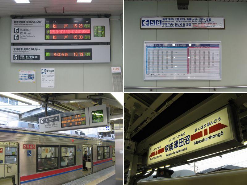 新京成線・京成千葉線直通運転「matsudo to CHIBA」 - Reports for the ...