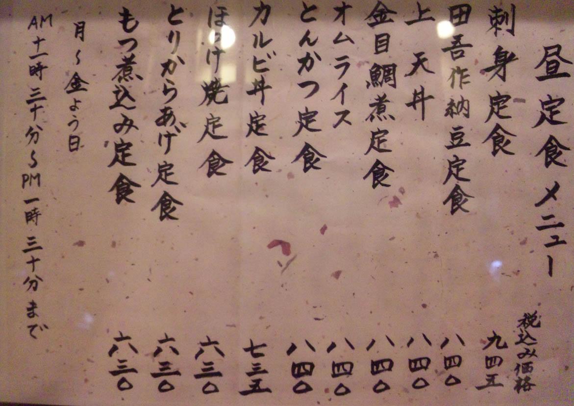 THE食倶楽部 田吾作