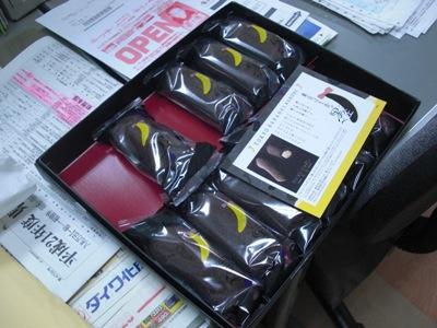 東京バナナの黒