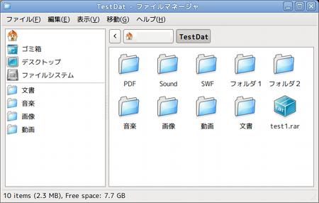 ubuntu Thunar ファイルマネージャ