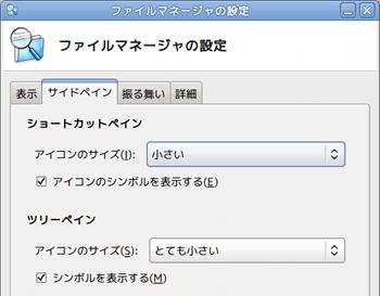 ubuntu Thunar ファイルマネージャ アイコン