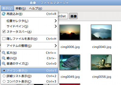 ubuntu Thunar ファイルマネージャ サムネイル