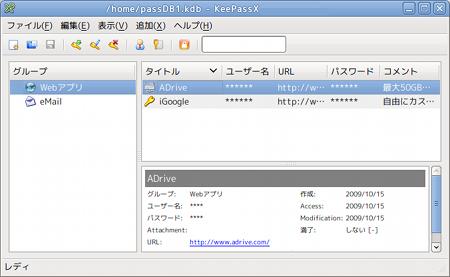ubuntu KeePassX パスワード管理
