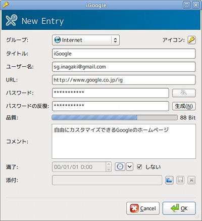 ubuntu KeePassX パスワード管理 パスワード登録