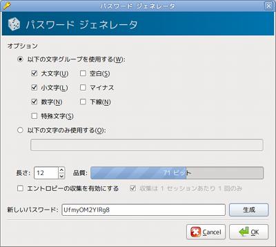 ubuntu KeePassX パスワード管理 パスワードジェネレータ
