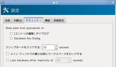 ubuntu KeePassX パスワード管理 クリップボードクリア