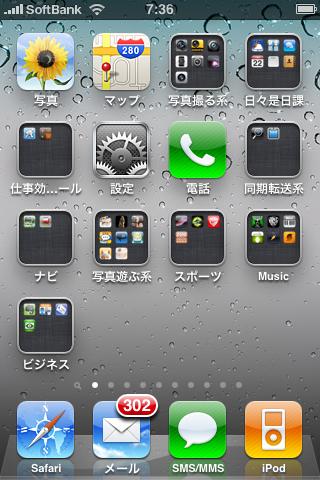 来た~iOS4。