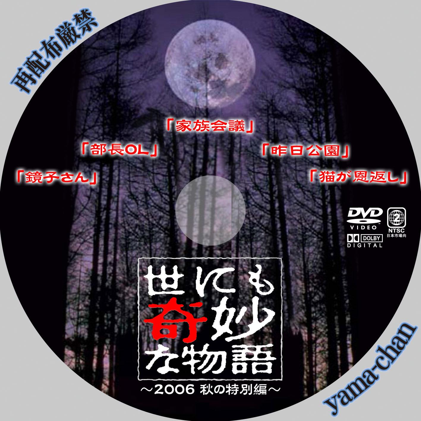 yama-chanのラベル工房 世にも奇妙な物語2006秋の特別編