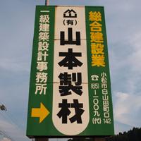 yamatora123