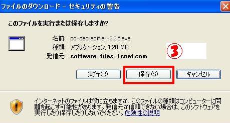 PCdefrctiierダウンロード3