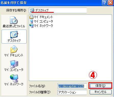 PCdefrctiierダウンロード4