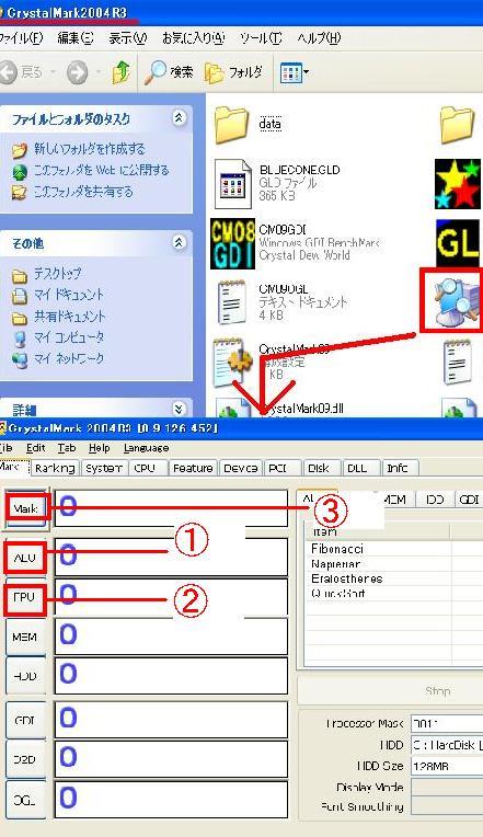 クリスタルマーク2004使い方01