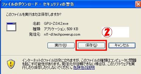 GPU-Zダウンロード02