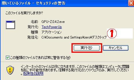 GPU-Zの使い方02