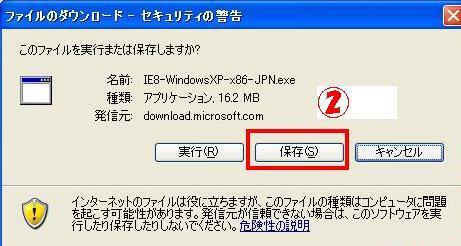 IE8ダウンロード02