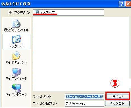 IE8ダウンロード03
