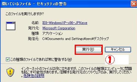 IE8アップグレード01