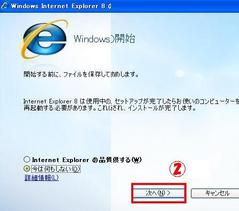 IE8アップグレード02