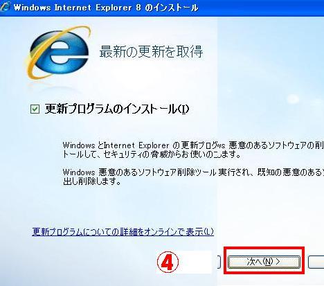 IE8アップグレード04
