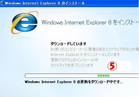 IE8アップグレード05