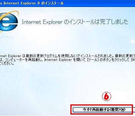IE8アップグレード06