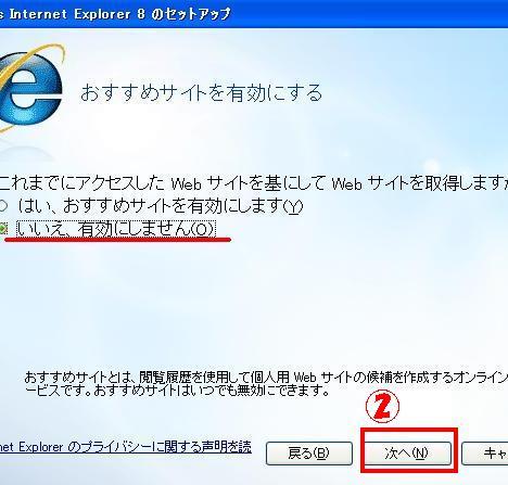 IE8初期設定02