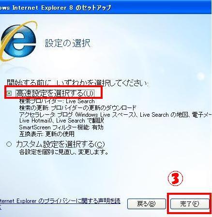 IE8初期設定03