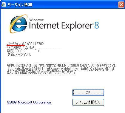 インターネットエクスプローラーバージョン確認方法02