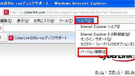 インターネットエクスプローラーバージョン確認方法1