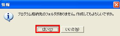 ミスターオンUSBマネージャーインストール011