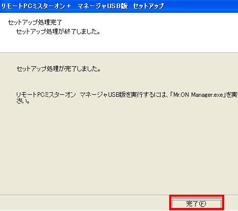 ミスターオンUSBマネージャーインストール012