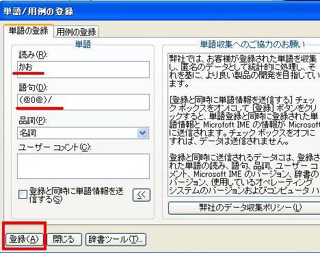 文字入力の自動変換登録手順02