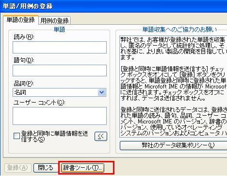単語/用例の登録削除手順01
