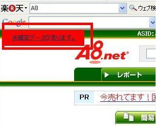 A8ネットの速報01